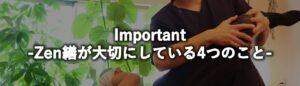 Important-Zen繕が大切にしている4つのこと-