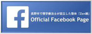 現在で使うFacebookページボタン