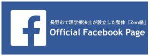 Facebookバナー白枠