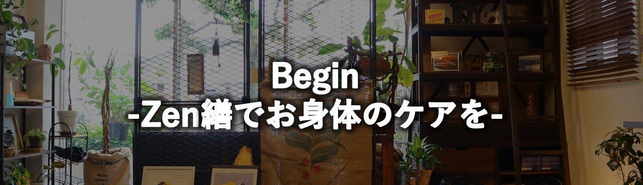 Begin Seitai Zen繕でお身体のケアを