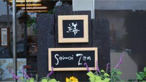 SeitaiZen繕店舗前看板